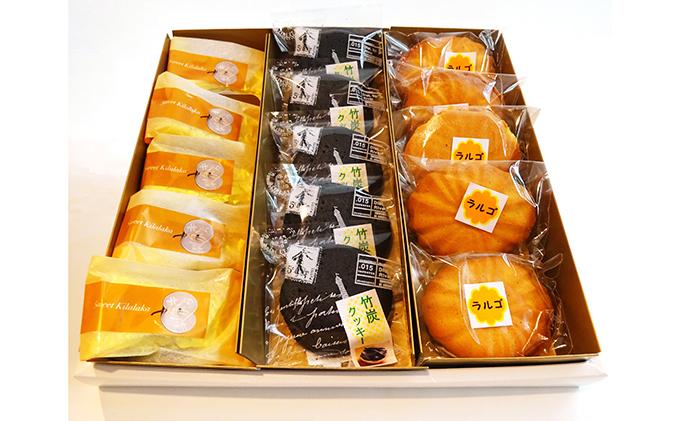 射水の焼菓子詰合 スイートきららか&竹炭クッキー&ラルゴ