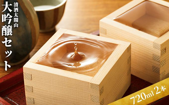 清酒太閤山 大吟醸セット