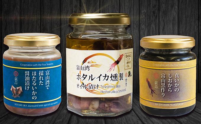 ほたるいか燻製オイル漬けと富山の幸