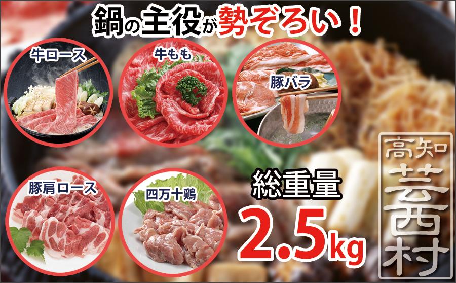 南国土佐の鍋袋 5種2.5kg 牛肉 豚肉 鶏肉 すきやき しゃぶしゃぶ