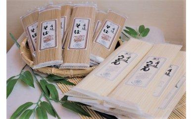 最上の手延べ麺 詰め合わせ(うどん20食入り・そば20食)