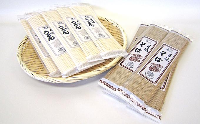 最上の手延べ麺詰め合わせ(うどん20食入り・そば8食入り)