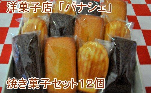 【四国一小さな町の洋菓子店】焼き菓子セット12個