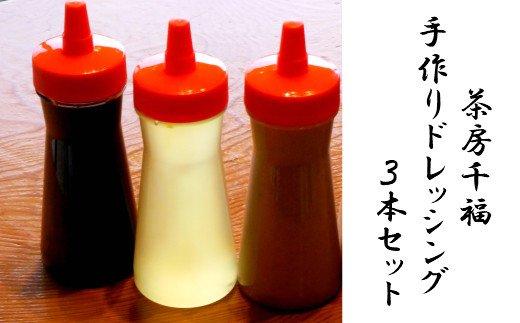 【四国一小さな町の喫茶店】茶房千福の特製ドレッシング3本セット