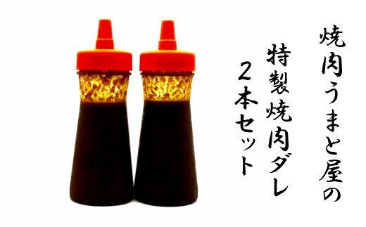 【四国一小さな町の焼肉店】うまと屋の焼肉ダレ2本セット