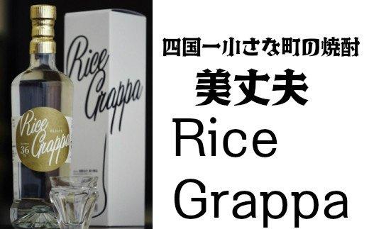 【四国一小さな町】焼酎  美丈夫Rice Grappa(ライスグラッパ)