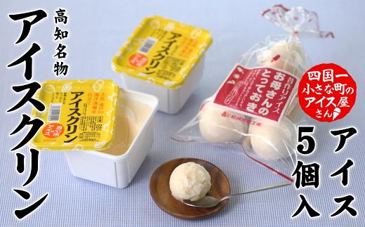 【四国一小さな町のアイス屋さん】なつかしアイスクリンセット