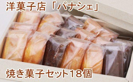 【四国一小さな町の洋菓子店】焼き菓子セット18個