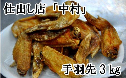 【四国一小さな町の仕出し店】中村の手羽先3kg