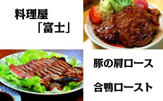 【四国一小さなまちの料理屋富士】合鴨ロースト用生肉と豚肩ロース用生肉セット