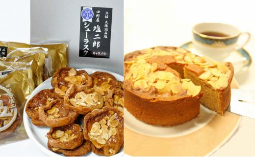 田野屋塩二郎天日塩 スィーツセットA(ラスクギフト缶&ケーキ)