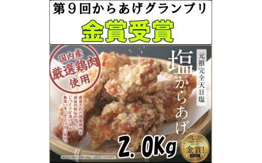 【からあげグランプリ金賞】田野屋鶏旦那 塩からあげ2Kg