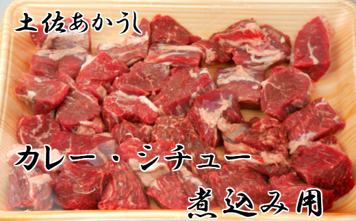 「土佐あかうし」カレー・シチュー・煮込み用600g