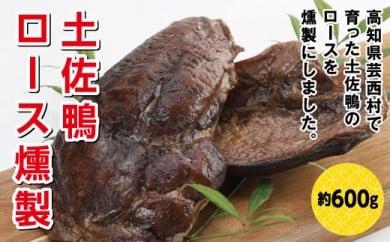 土佐鴨ロース燻製 約600g