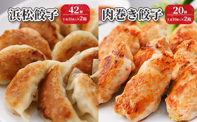 浜松餃子(1箱21個)・肉巻き餃子(1箱10個) 各2箱セット【配送不可:離島】