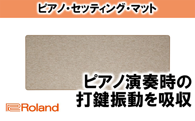 【Roland】ピアノ・セッティング・マット/HPM-10【配送不可:離島】