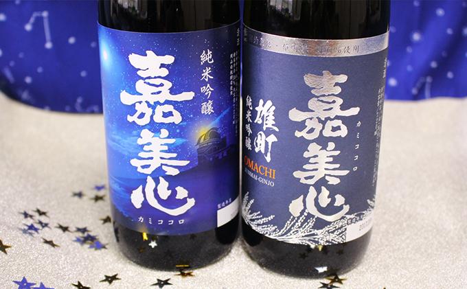 新天文台メモリアル酒と雄町100%の純米吟醸セット