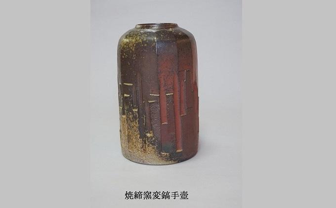 自性寺焼 焼締窯変鎬手壺