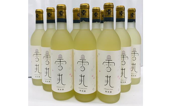 雪丸ワイン白×12本<やや甘口>