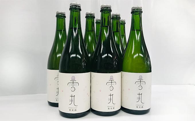 雪丸スパークリングワイン×9本