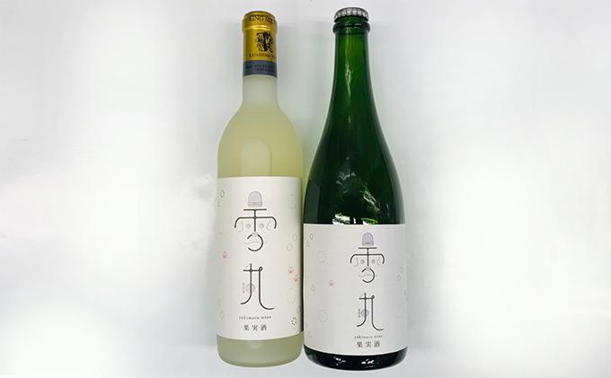 雪丸ワイン白<やや甘口>・シャンパンセット