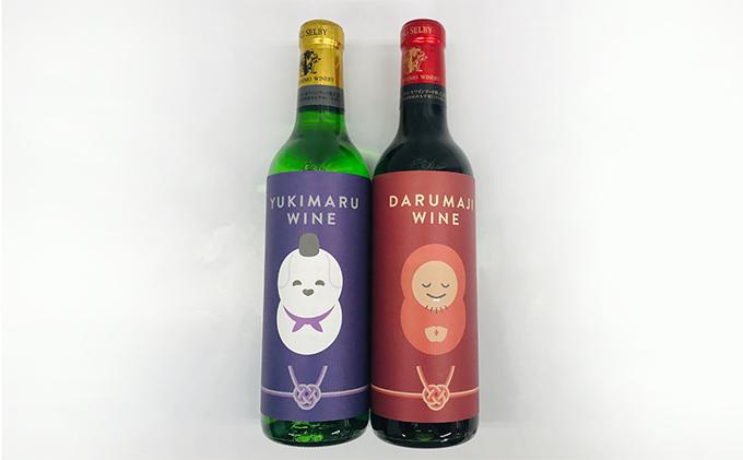 達磨寺ワイン赤・白360mlセット