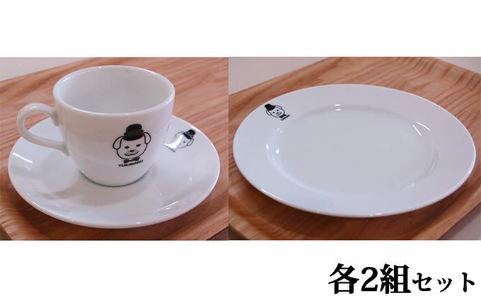 雪丸カップ&ソーサー2組セットとケーキ皿2枚セット