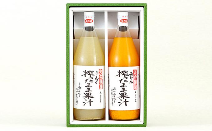 京都・火の國屋・搾ったまま果汁(リンゴ・みかん)