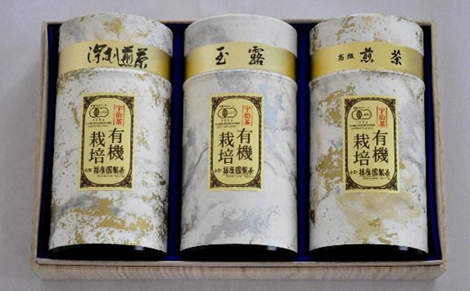 【特選】有機宇治茶3本詰合せ