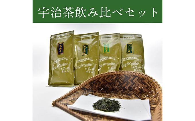 宇治茶の飲み比べ4本セット 煎茶とかぶせ茶詰め合わせ お茶の木谷製茶場
