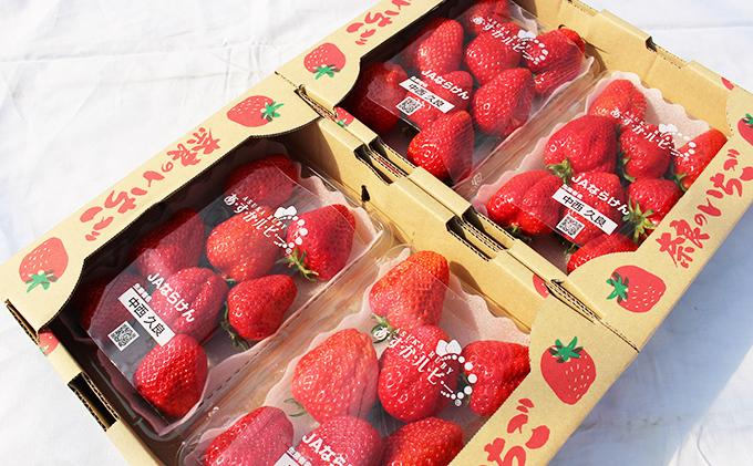 奈良県産ブランドいちご『あすかルビー』2箱(4パック)