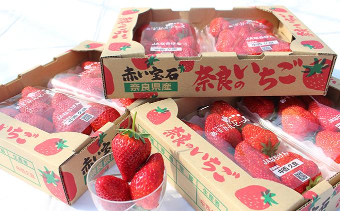 奈良県産ブランドいちご『あすかルビー』3箱(6パック)