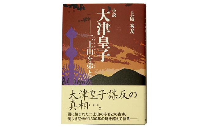書籍『小説大津皇子-二上山を弟と』