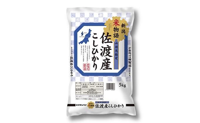 新潟米物語 佐渡産コシヒカリ(JA羽茂指定)5kg