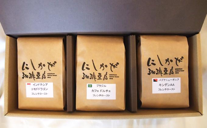 深煎りコーヒー豆3種