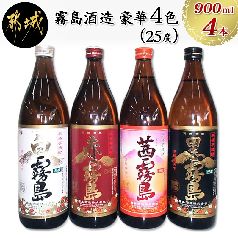 霧島酒造「茜・赤・白・黒」900ml 25度 4本セット_MJ-2202