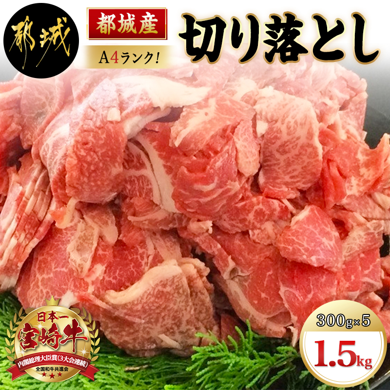 宮崎牛切り落とし1.5kg_MA-2416