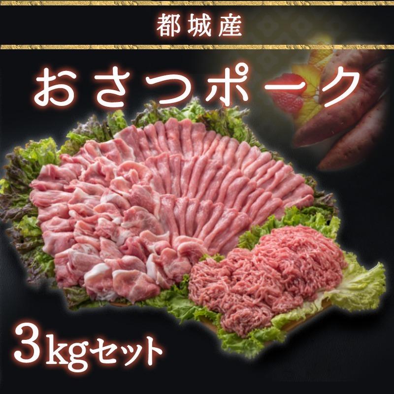 宮崎県都城市のふるさと納税 「おさつポーク」詰合せ3kg_AA-1408