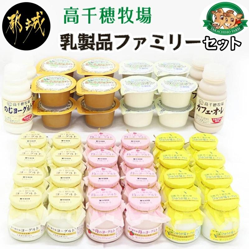 宮崎県都城市のふるさと納税 高千穂牧場乳製品ファミリーセット_MK-1605
