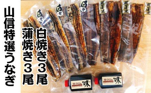 ヤマシン特選蒲焼き3尾・白焼き3尾うなぎ