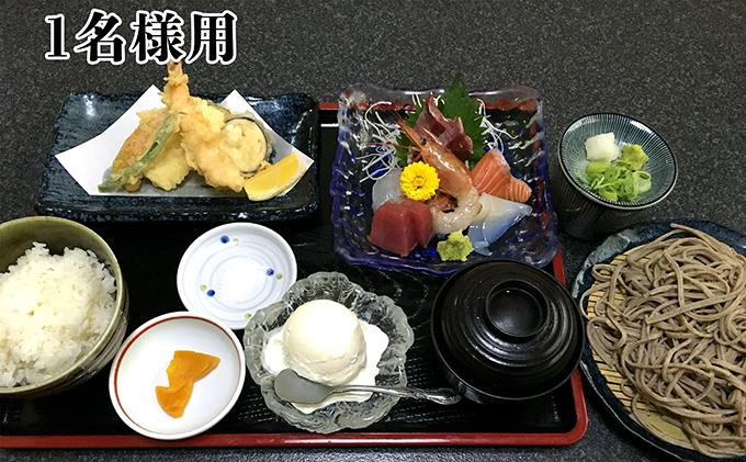 魚八御膳 お食事券 (お1人様用)