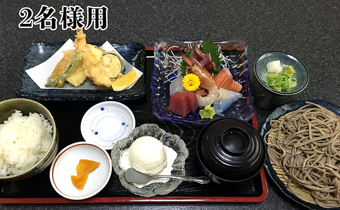 魚八御膳 お食事券 (お2人様用)