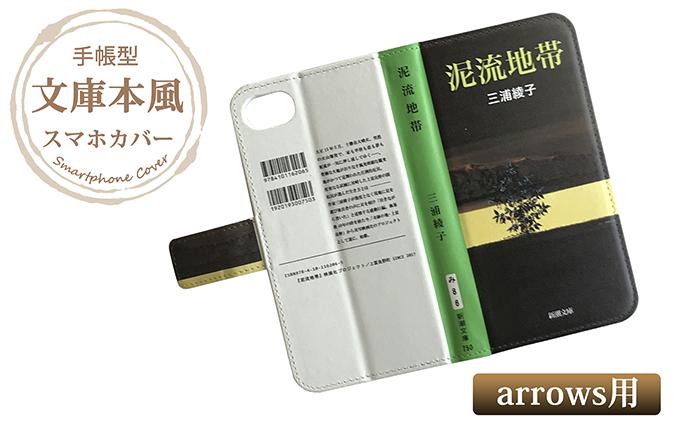 『泥流地帯』文庫本風スマートフォンケース【arrows】