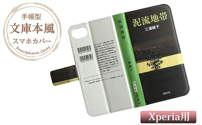 [No.5543-7023]0231『泥流地帯』文庫本風スマートフォンケース【Xperia】Z3 compact