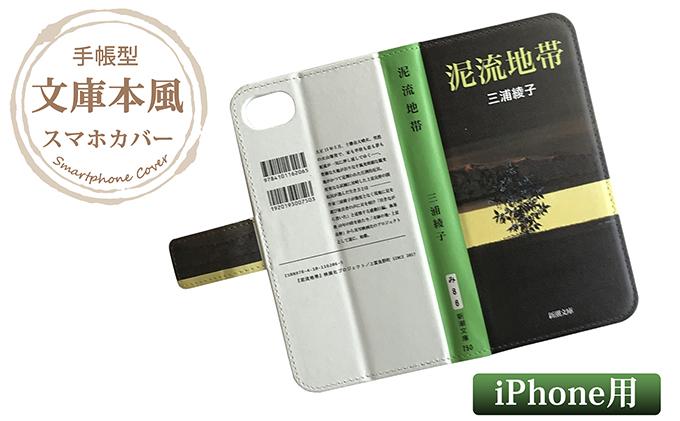 [No.5543-7012]0230『泥流地帯』文庫本風スマートフォンケース【iPhone】8Plus
