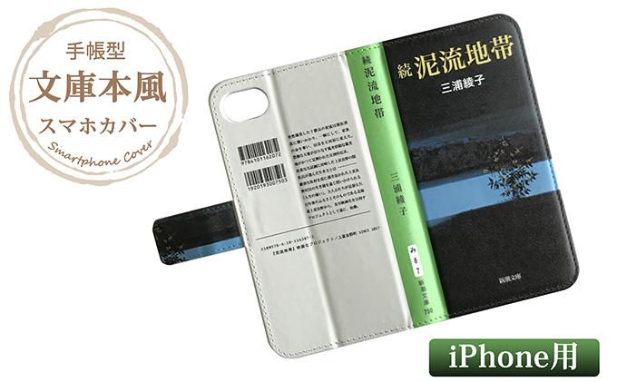 [No.5543-7047]0234『続泥流地帯』文庫本風スマートフォンケース【iPhone】7Plus