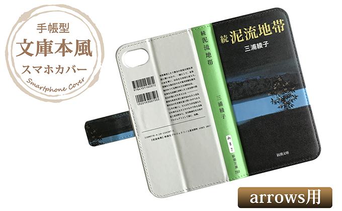 [No.5543-7074]0237『続泥流地帯』文庫本風スマートフォンケース【arrows】SV