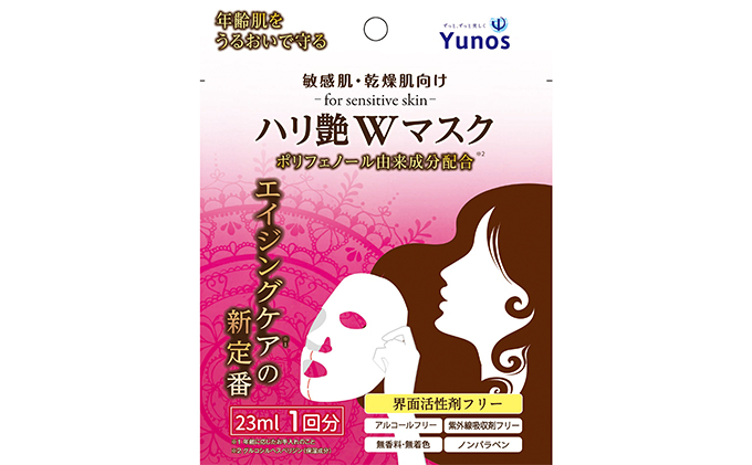 ハリ艶Wマスク【1ヶ月分 32枚】