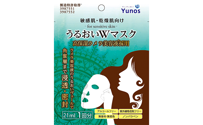 うるおいWマスク【1ヶ月分 32枚】