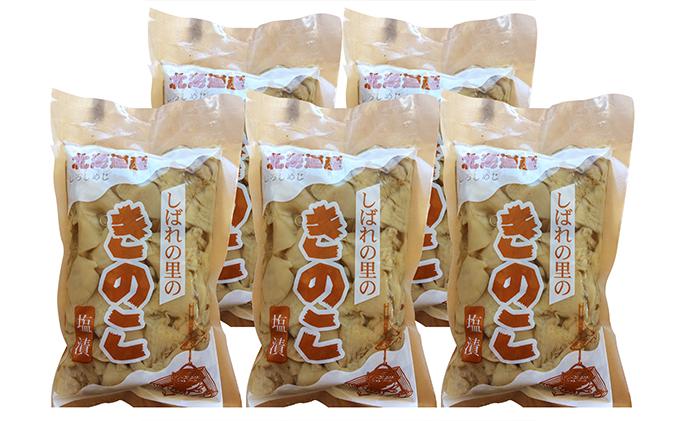 北海道産 しろしめじの塩漬け150g×5パック